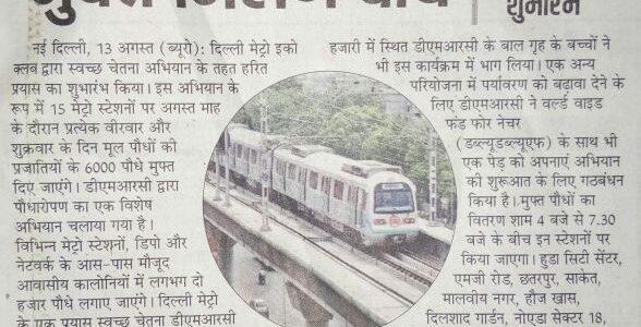 Free Saplings in Delhi Metro Stations