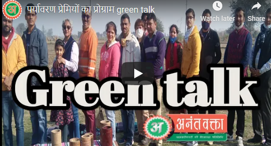 Mission Green Delhi Community Members Participated in Green Talk by Anant Vakta Channel
